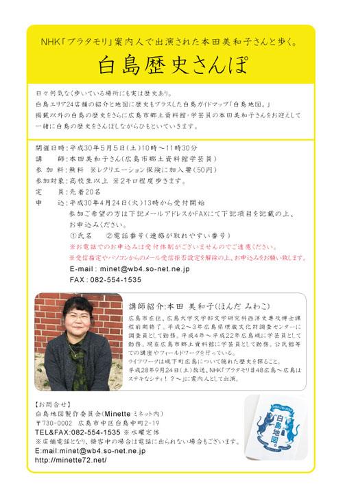 白島歴史さんぽpop.jpg