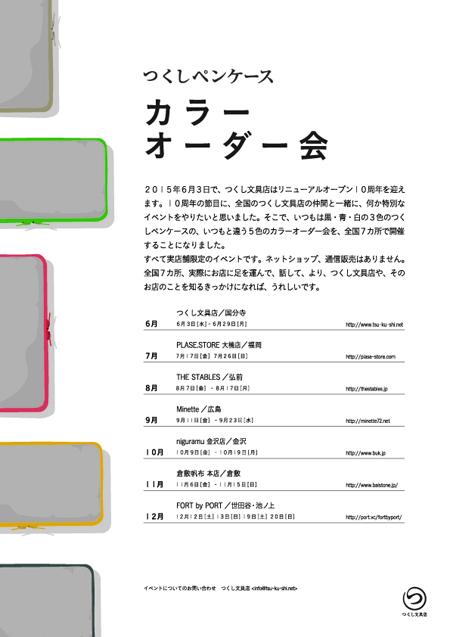 blog-tu-order.jpg