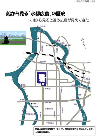 白島フィールドワーク3レジュメ-1.jpg