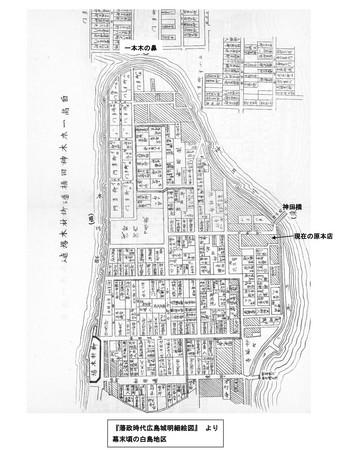 白島フィールドワーク3レジュメ-2.jpg