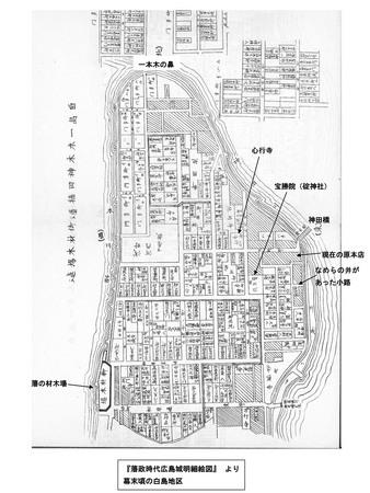白島フィールドワーク2レジュメ-2.jpg
