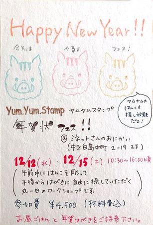 yumyum2.jpg